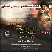 ویڈیو/حجت الاسلام والمسلمین عالی جناب مولانا سید محمد میاں عابدی دامت برکاتہ