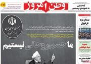 صفحه اول روزنامههای پنجشنبه ۳۰ اردیبهشت ۱۴۰۰