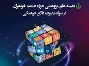 عرصه های چهارده گانه سبک زندگی و بایسته های پژوهشی در عرصه سواد رسانه ای