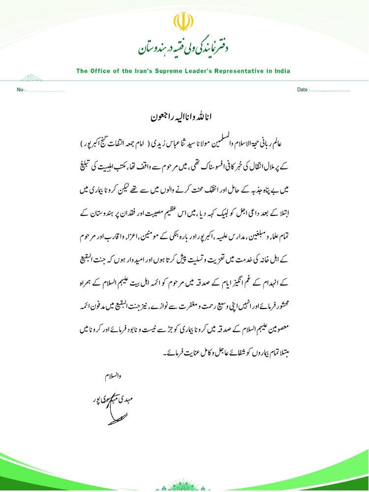 ہندوستانی سرگرم مبلغ حجۃ الاسلام سید ثنا عباس زیدی کی رحلت پر علماء و طلباء اور دینی مراکز کے سربراہان کا گہرے دکھ اور افسوس کا اظہار