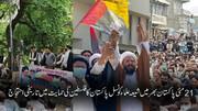 مظلوم فلسطینیوں کے ساتھ اظہار یکجہتی کیلئے پاکستان کے شہر شہر گاﺅں گاﺅں میں تاریخی احتجاج ریکارڈ