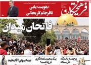 صفحه اول روزنامههای شنبه ۱ خرداد ۱۴۰۰