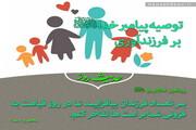 عکس نوشت | توصیه پیامبر(ص) به فرزندآوری