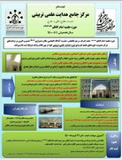 ثبت نام مرکز هدایت علمی تربیتی مدرسهعلمیه امام کاظم(ع) از بین طلاب