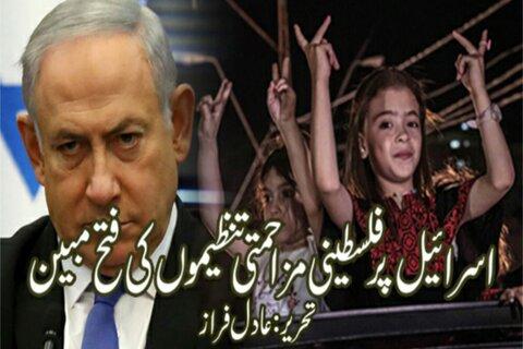 اسرائیل پر فلسطینی مزاحمتی تنظیموں کی فتح مبین