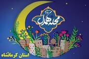 مهر واره محله همدل، احیای فرهنگ تعاون و خود باوری است