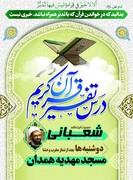 برگزاری سلسله جلسات تفسیر قرآن امام جمعه همدان