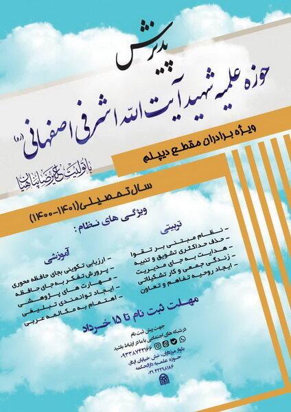 جزئیات پذیرش مدرسه علمیه دارالحکمه تهران علام شد