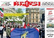 صفحه اول روزنامههای دوشنبه ۳ خرداد ۱۴۰۰
