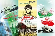یادداشت رسیده|  روز ایثار و مقاومت
