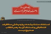 عکس نوشت   استفتاء منتشرشده درباره پخش مناظرات انتخاباتی و استناد آن به رهبر انقلاب صحیح نیست