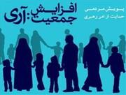 صندوق نیکوکاری حمایت از جمعیت راه اندازی می شود