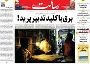صفحه اول روزنامههای سه شنبه ۴ خرداد ۱۴۰۰