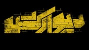 آغاز اکرانهای مردمی مستند «دیوارکش» توسط جشنواره عمار/ آنلاین و دستهجمعی فیلم ببینید
