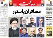 صفحه اول روزنامههای چهارشنبه ۵ خرداد ۱۴۰۰