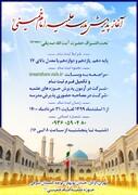 فراخوان پذیرش مدرسه علمیه امام خمینی (ره) منطقه اُزگل تهران