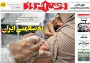 صفحه اول روزنامههای پنج شنبه ۶ خرداد ۱۴۰۰