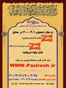 پذیرش دانش پژوه در مرکز آموزش تخصصی تفسیر و علوم قرآن حوزه علمیه قم