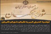 عکس نوشت   توصیه امام خمینی(ره) به فقهای شورای نگهبان
