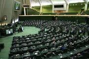 نامه جمعی از اساتید و مسئولین مراکز حوزوی و دانشگاهی به نمایندگان مجلس