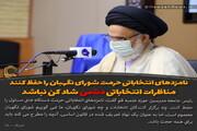 عکس نوشت| نامزدهای انتخاباتی حرمت شورای نگهبان را حفظ کنند