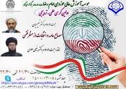 مشروعیت نظام سیاسی اسلامی بر پایه عدالت است