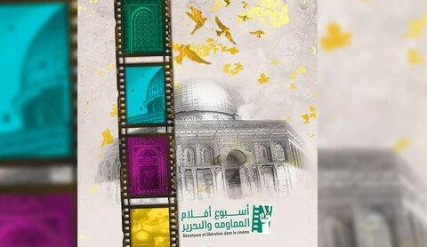 هفته فیلم مقاومت و آزادی