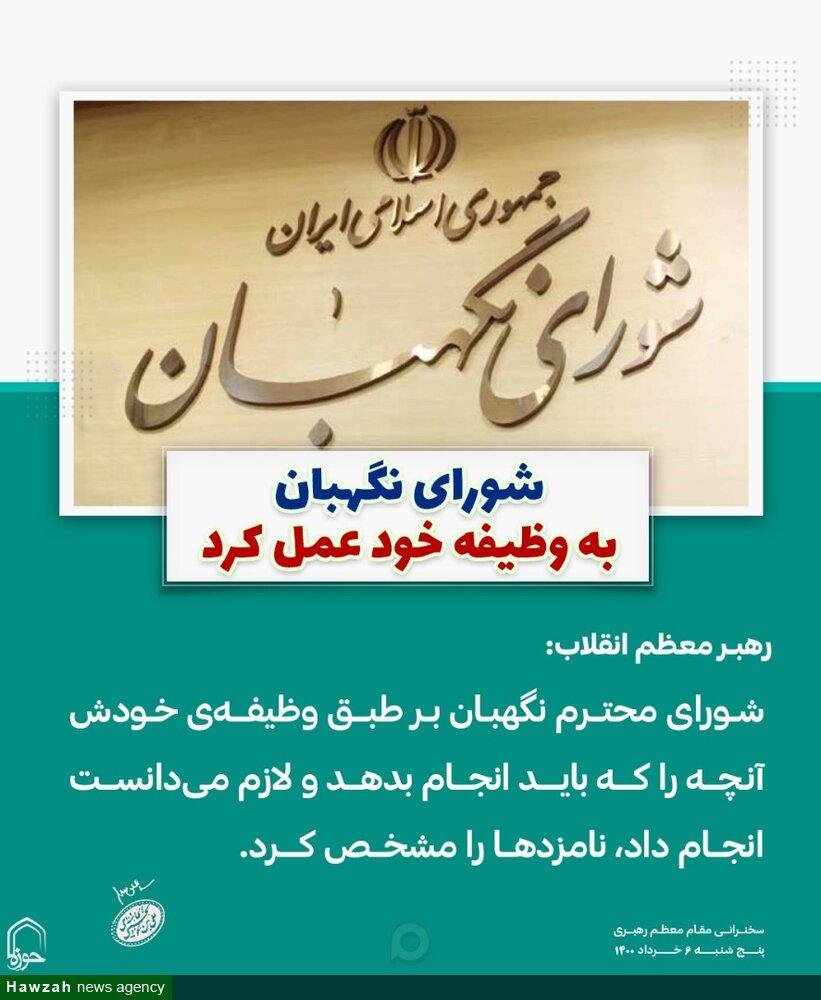 عکس نوشت   بیانات رهبر معظم انقلاب در دیدار تصویری با نمایندگان مجلس