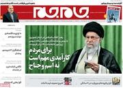 صفحه اول روزنامههای شنبه ۸ خرداد ۱۴۰۰
