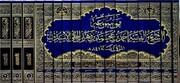 موسوعه احمدبن محمدبن فهد حلی اسدی برگزیده کتاب سال حوزه شد