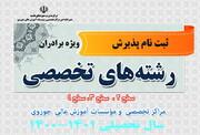 ثبت نام مراکز تخصصی حوزه تا ۲۱ خرداد ادامه دارد
