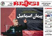 صفحه اول روزنامههای یکشنبه ۹ خرداد ۱۴۰۰