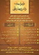 فراخوان جذب دانشپژوه در رشته تفسیر و علوم قرآنی، سطح ۳ ویژه برادران