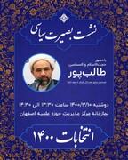 برگزاری نشست بصیرتی در مدیریت حوزه علمیه اصفهان