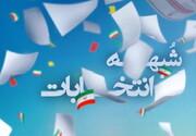 به مهمترین شبهات انتخاباتی پاسخ داده شد + دانلود