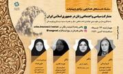 مشارکت سیاسی و اجتماعی زنان در جمهوری اسلامی ایران بررسی می شود