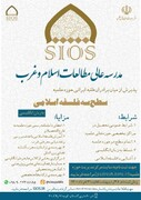 پذیرش مدرسه عالی مطالعات اسلام و غرب درسطح سه فلسفه