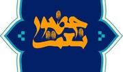 اجرای طرح «نعمتِ حضور» در مساجد استانهای خراسان