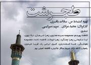 «طجرشت» در مسیر جشنواره فیلم صالح