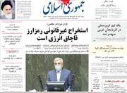 صفحه اول روزنامههای دوشنبه ۱۰ خرداد ۱۴۰۰