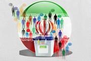معتقدان به عزت ملی در انتخابات شرکت میکنند