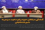 عکس نوشت| آمادگی مبلغان حوزه برای دعوت مردم به شور انتخاباتی