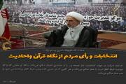 عکس نوشت  انتخابات و رأی مردم از نگاه قرآن و احادیث معصومین(ع)