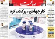 صفحه اول روزنامههای سه شنبه ۱۱خرداد ۱۴۰۰