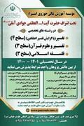 پذیرش دانشپژوه در رشته تفسیر و فلسفه اسلامی در سطح ۳ و ۴
