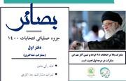 """""""بصائر"""" جزوه عملیاتی انتخابات ۱۴۰۰ منتشر شد"""