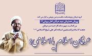 بزرگداشت مرحوم حجت الاسلام و المسلمین شیخ الاسلامی  برگزار می شود