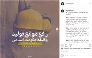 رفع موانع تولید از نگاه شهید صدر
