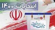 نشست «انتخابات در شرع مقدس» در خرم آباد برگزار می شود