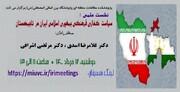 نشست «سیاست گذاری فرهنگی جمهوری اسلامی ایران در تاجیکستان برگزار می شود